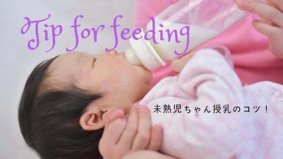 tip_for_feeding