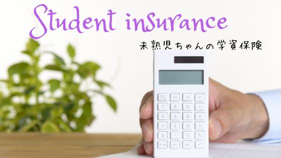 未熟児学資保険