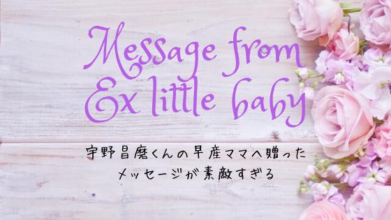 message-from-unosyoma
