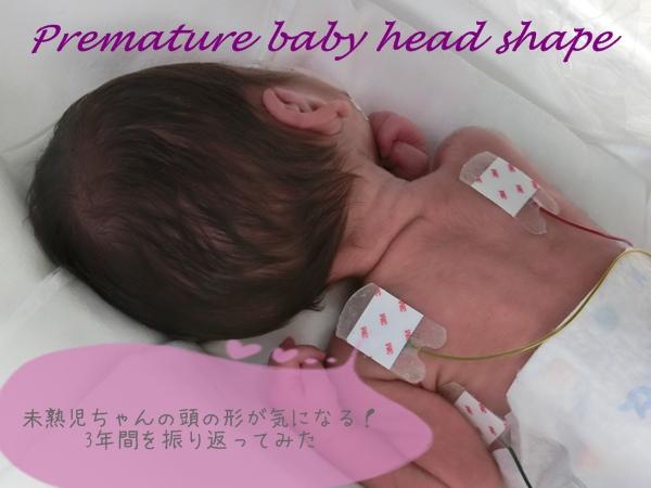 未熟児 頭の形が気になる