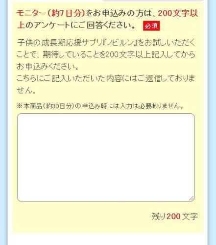 ノビルン100円アンケート